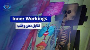inner working